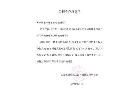 江苏省建设集团公司日精工程项目部