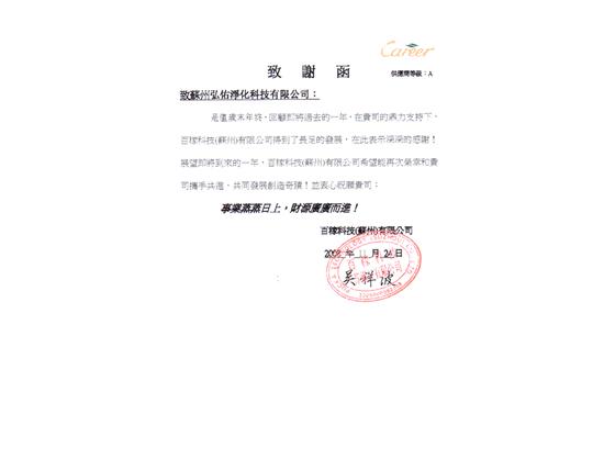 百稼科技(苏州)有限公司
